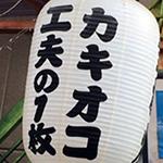 タマちゃんのカキオコと周辺観光(岡山県備前市日生町・兵庫県赤穂市)