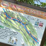 さんだウォーキングコース1『武庫川コース(約4.8km)』