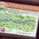 さんだウォーキングコース5『高平コース(約7.2km)』