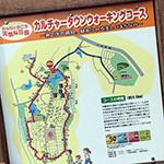 さんだウォーキングコース10『カルチャータウンコース(約4.6km)』