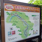 さんだウォーキングコース『本庄コース7(約7.6km)』