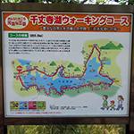さんだウォーキングコース3『千丈寺湖コース(約8.0km)』