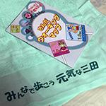 三田市のウォーキングコースの記念品をもらってきました!