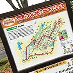 さんだウォーキングコース6『大川瀬・つつじが丘コース(約5.8km)』