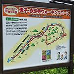 さんだウォーキングコース4『母子・永沢寺コース(約8.3km)』