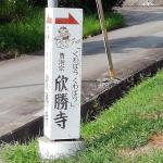 「くわばらくわばら」の欣勝寺(兵庫県三田市)