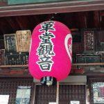 西国三十三所|京都の七か寺を巡拝